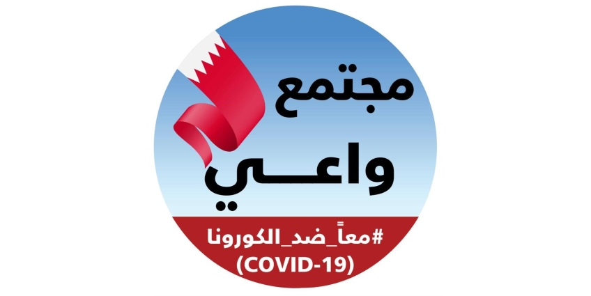The Kingdom of Bahrain launches contact tracing app to contain spread of Coronavirus (COVID-19)